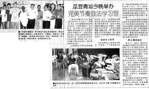Hainan Press 20 avril 2005